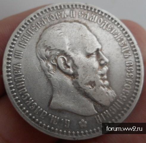 1 Рубль 1893 год (аг).