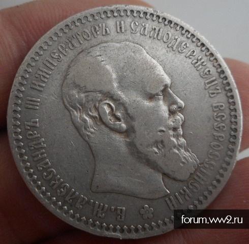 1 Рубль 1894 год (аг).
