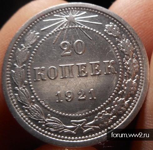 20 Копеек 1921 год. ( штемпель 1.2)