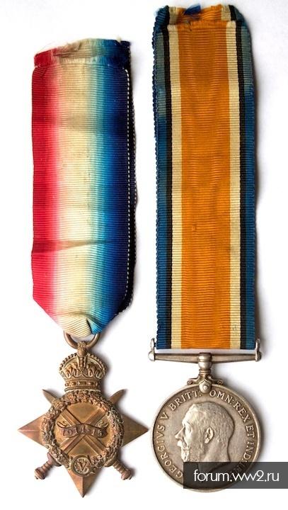 АНГЛИЯ. Медаль войны 1914 - 1918 года и звезда 1914 - 1915 года.