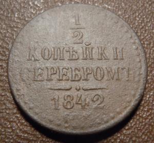 1/2 копейки 1842 г. СПМ .№ 2.