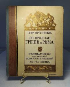 """Антикварная книга """"Из Прошлого Греции и Рима"""". Российская империя, 1915 год"""