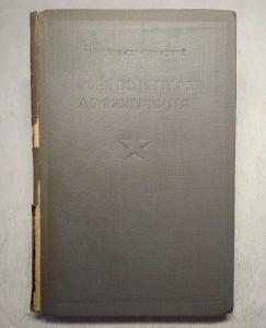 """Антикварная книга """"Современная Артиллерия"""". СССР, 1937 год."""