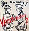 Русско-немецкий военный разговорник. - последнее сообщение от Andrew42